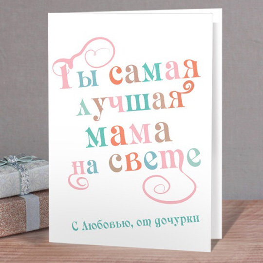 Открытка 'Best Mum in the World'
