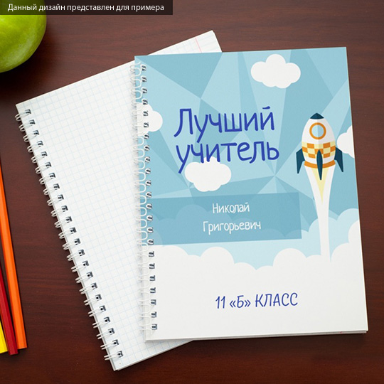 Тетрадь 'Great Teacher'
