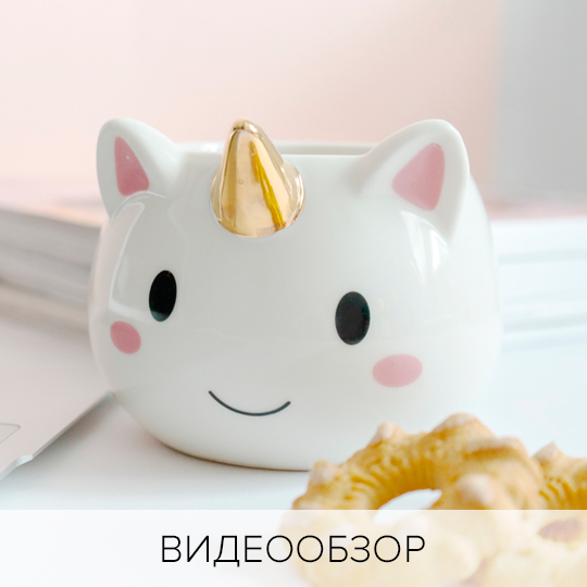 Кружка 'Smile unicorn'