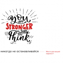 Кружка 'You are stronger'