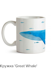 Кружка 'Great Whale'